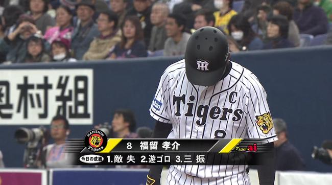 福留孝介(40) .080(25-2) 0本 0打点 OPS.287