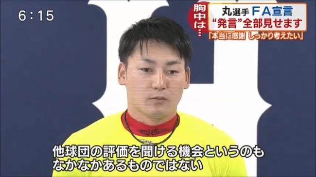 【疑問】何故丸佳浩獲得を目指すのは巨人とロッテだけなのか