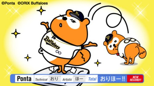 【オリ報】バファローズポンタ、ニューレコードを記録!