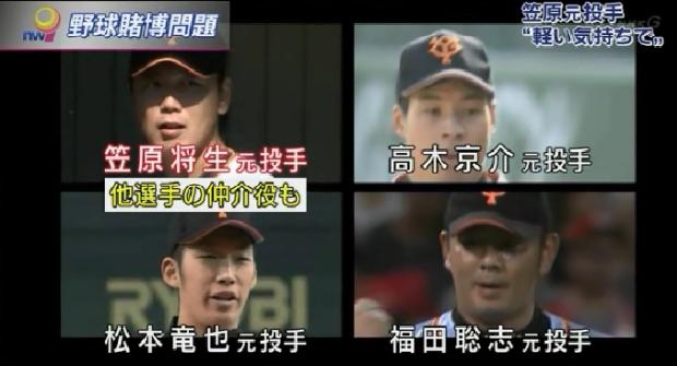 【野球賭博】笠原元巨人投手ら4人を賭博容疑で立件へ 警視庁