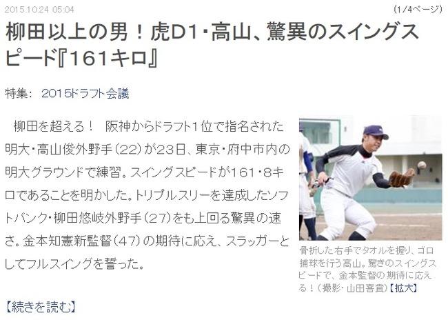 fujinami_shintaro_l