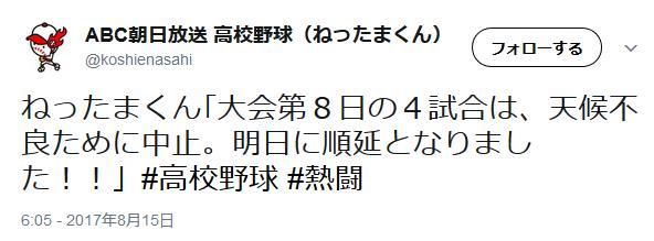 【悲報】甲子園、中止