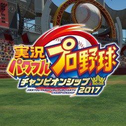 powerpro-champion2017_160525