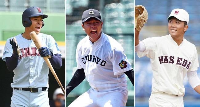 【日刊スポーツ】12球団ドラフト1位予想