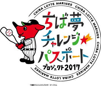 千葉ロッテさん、夏休みに2万人の小学生を試合に招待