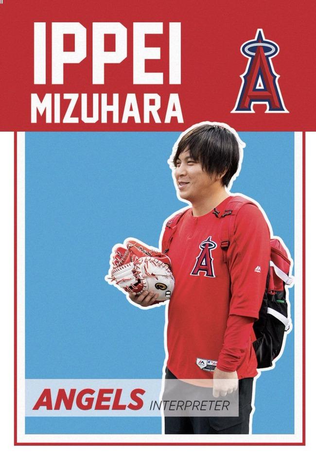 【朗報】大谷の通訳・水原さん、野球カードデビュー