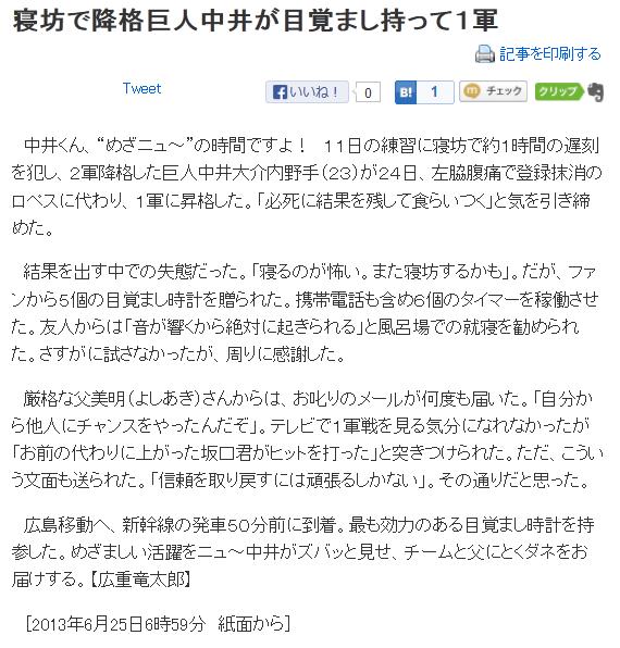 nakai-nagashima