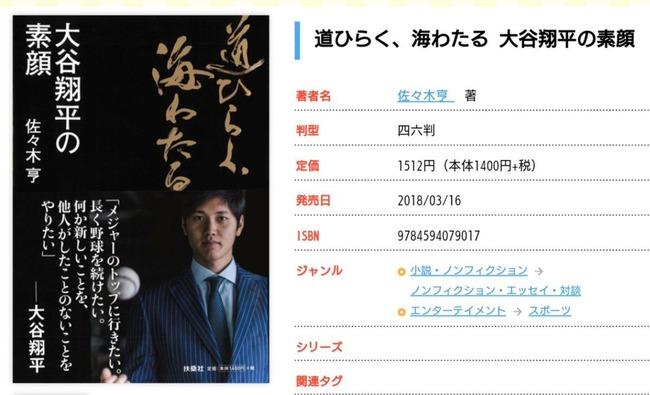 大谷翔平さん、本を発売する