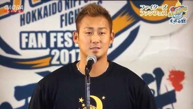 【朗報】中田翔さん、主将に就任「すごくやる気になってます」