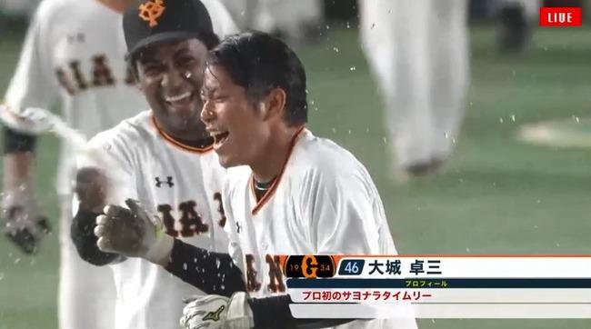 【勝ち】巨人ファン集合【サヨナラ】