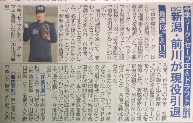 【悲報】BC新潟156キロサイドスロー前川哲さん(24)、ドラフトに指名されず現役引退へ