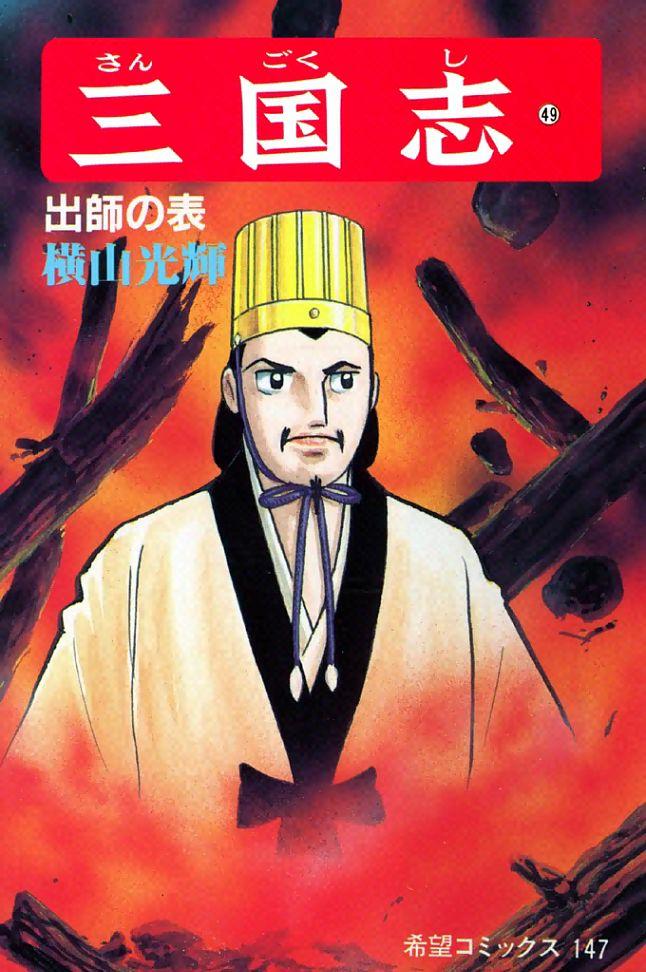 sangokushi49-001