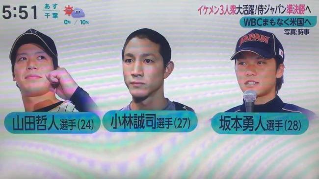 WBC日本代表3大イケメンwwwwwwwwwwwwwwwwww