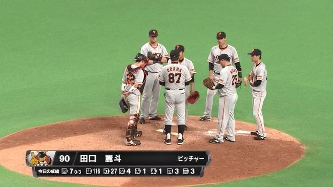 巨人尾花コーチ、田口を批判「先頭の四球だよ」