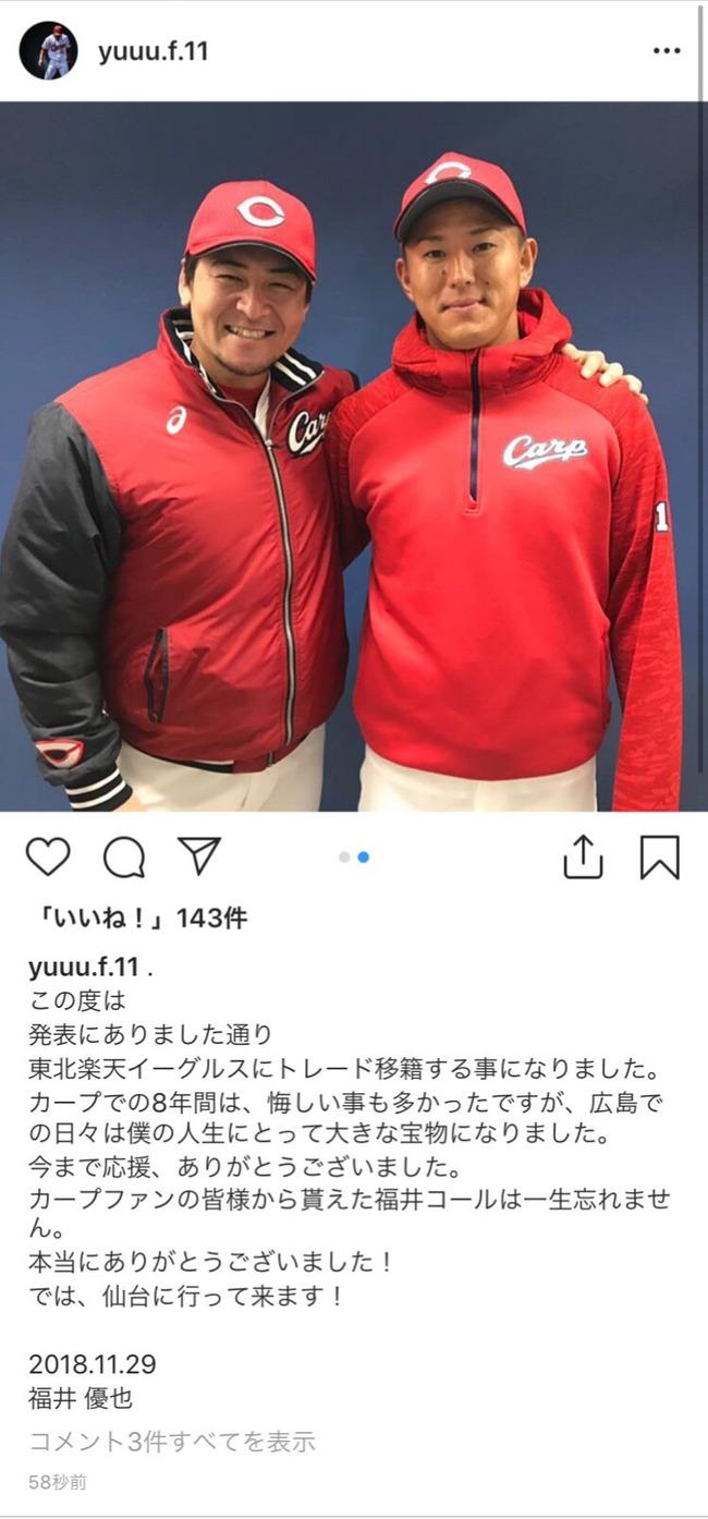 元広島・福井、広島ファンに別れを告げる