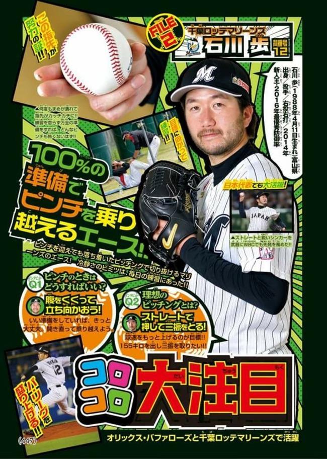 石川選手コロコロコミックに載るwwwwwwwwwwwwww