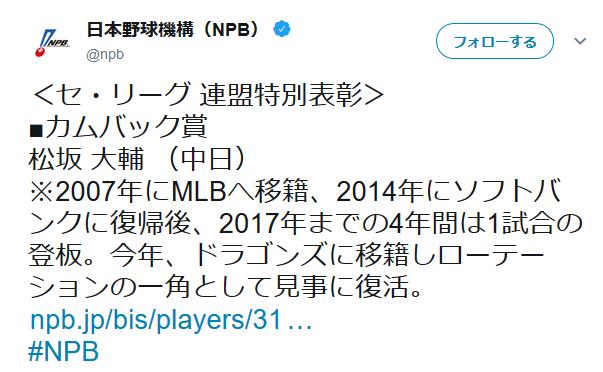 松坂カムバック賞!!!!!!