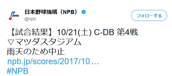 【セCSfinal第4戦】マツダスタジアムの広島対DeNA戦、雨天のため中止