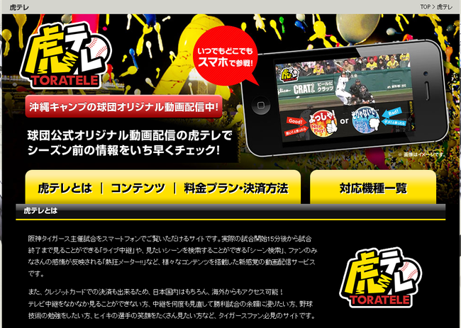 虎テレ|ホーム|阪神タイガース公式サイト