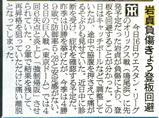 強制帰阪の阪神岩貞、脇腹痛めて登板回避
