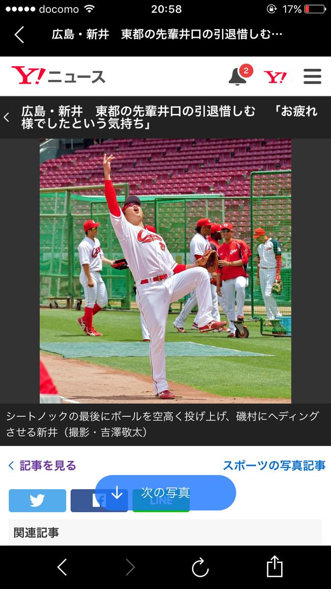 【朗報】新井さん、井口の引退に乗っかりヤフーのスポーツ欄に載る
