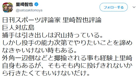 里崎智也さん、リード厨に苦言