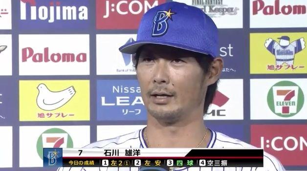 De石川雄洋(30) .296(44-13) 1本 4打点 出塁率.404 OPS.858 UZR+1.7 二塁手