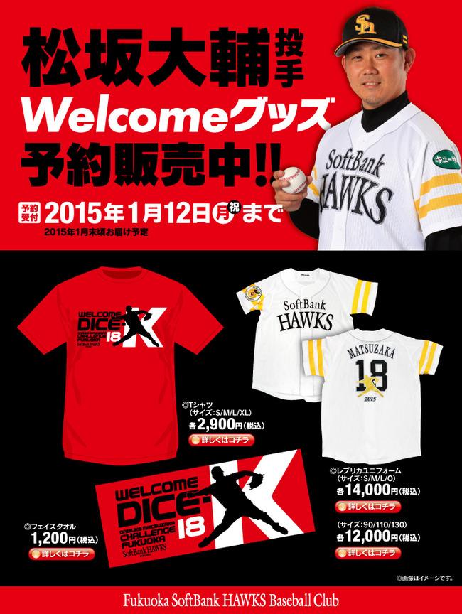 welcome_matsuzaka_goods_723_961