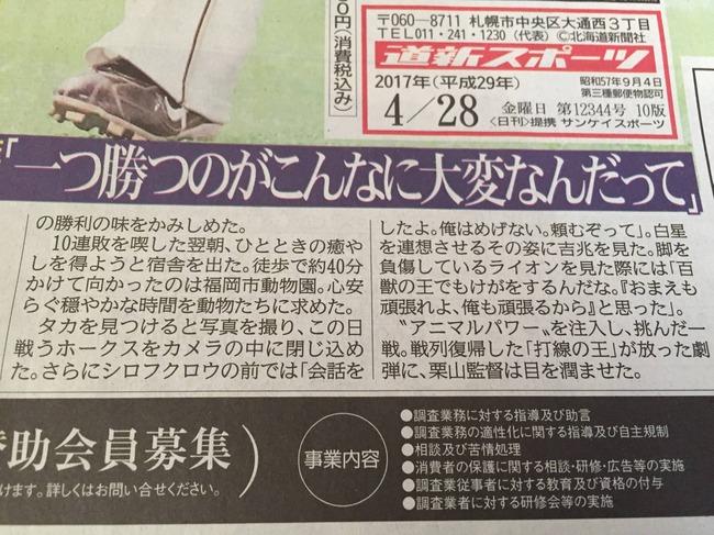 【悲報】栗山監督、負けすぎてシロフクロウと会話していた