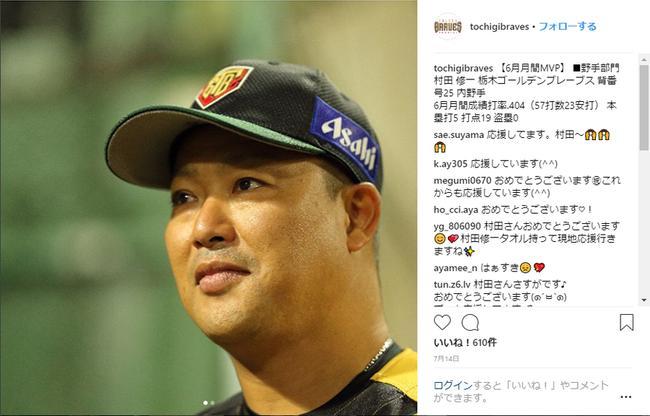 元巨人・村田修一が引退に追い込まれた、報道されない意外な理由