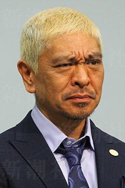 【デイリー新潮】松本人志、「ひょっとこ」発言で内川とバトル 抗議に逆ギレ