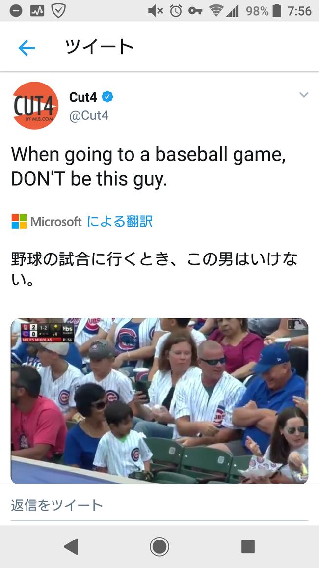 【朗報】大正義MLB、ファールボールを子供から強奪した客を全世界に晒す