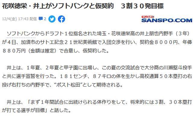 【誤植ネタ】ホークスドラ1井上、契約金8000円