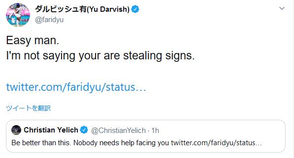 【サイン盗み】ダルビッシュ、イエリッチとレスバトル開始