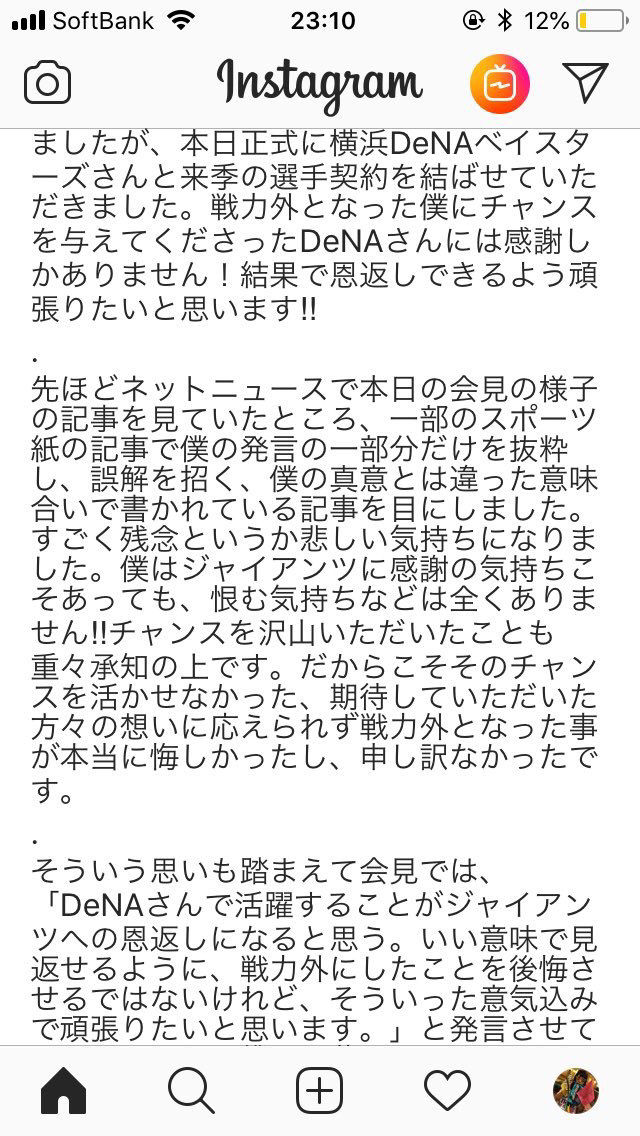 中井大介さん、釈明をする