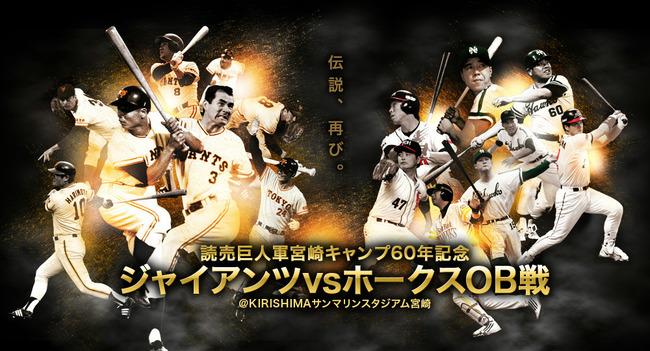 【朗報】高橋由伸、「ジャイアンツvsホークスOB戦」に出場