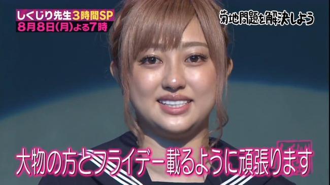【朗報】菊地亜美、大谷翔平を狙う事を宣言