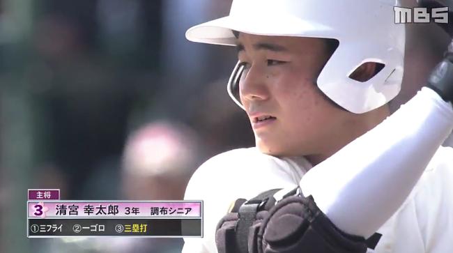 【ゲンダイ】在京球団スカウト「清宮は二年前の夏から成長していない。松井や筒香よりも下」