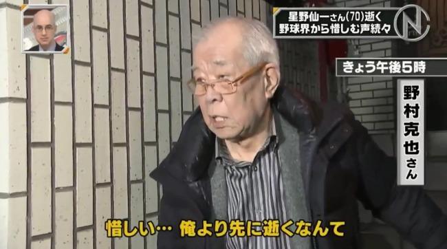 ノムさん 星野氏の死を惜しむ「俺より先に逝くなんて。とんでもない!」