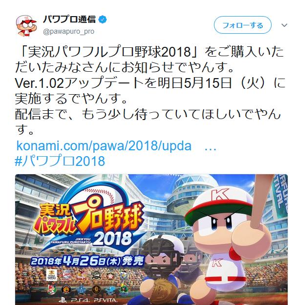 【朗報】パワプロ2018、明日緊急アップデート配信