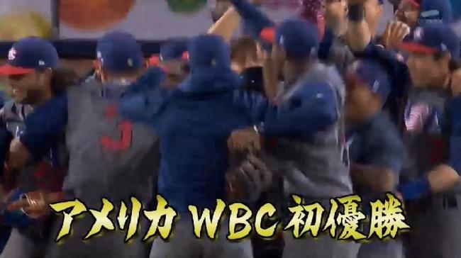 【WBC決勝】アメリカWBC初優勝!!!プエルトリコを零封!!