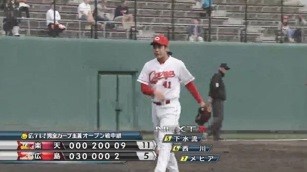 セリーグ覇者広島カープさん、1イニング9失点でもうめちゃくちゃ