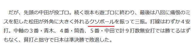 【ゲンダイ】ヤフーニュース「最後はクソボールを振って三振」【WBC】