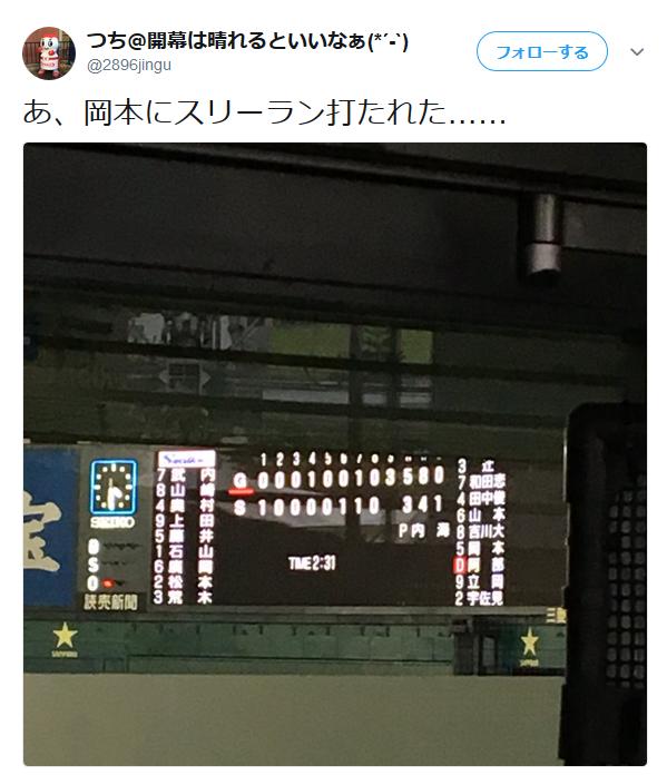 【朗報】巨人岡本、スリーラン