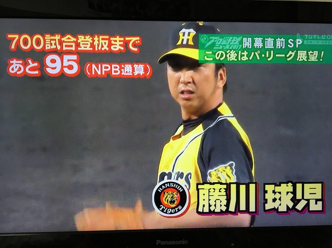 【悲報】プロ野球ニュース、めちゃくちゃなことを言い出す