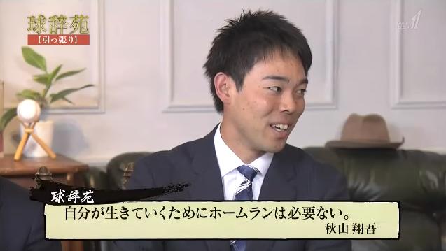 秋山翔吾(25本塁打)「自分が生きていくためにホームランは必要ない。」