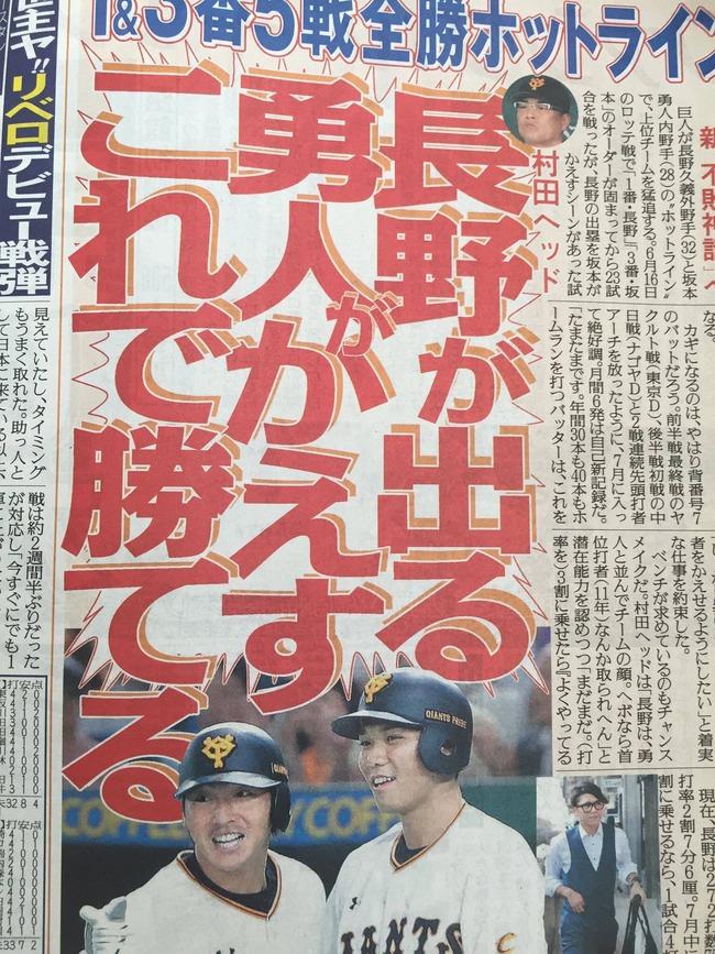 巨人村田ヘッドコーチ、とうとう気付いてしまう