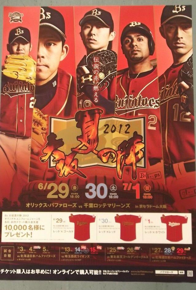 20120625natsunojin
