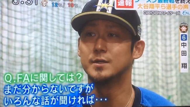 中田翔さん(.216 16本 67打点 OPS.678)、FA宣言へ「いろんな話が聞けたらいいかなと思ってます」
