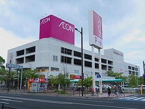 300px-AEON_Tottori